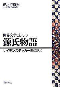 世界文学としての源氏物語