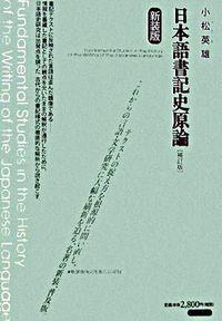 日本語書記史原論 補訂版
