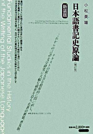 日本語書記史原論 補訂版 画像1