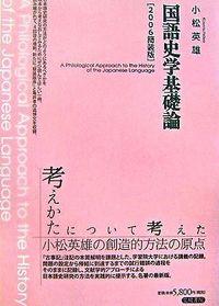国語史学基礎論