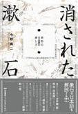消された漱石 画像1