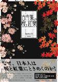 古今集の桜と紅葉