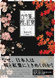 古今集の桜と紅葉  画像1