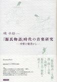 『源氏物語』時代の音楽研究