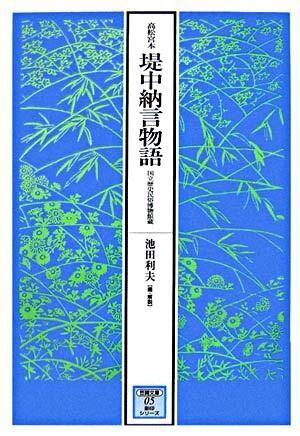 高松宮本堤中納言物語  画像1