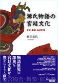 源氏物語の宮廷文化