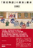 『源氏物語』の源泉と継承 画像1