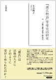 『源氏物語』享受史の研究 画像1
