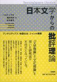 日本文学からの批評理論
