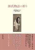 源氏物語の祈り 画像1