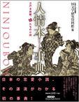 人情本事典 江戸文政期、娘たちの小説