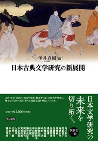 日本古典文学研究の新展開