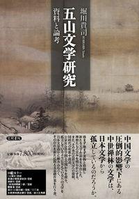 五山文学研究