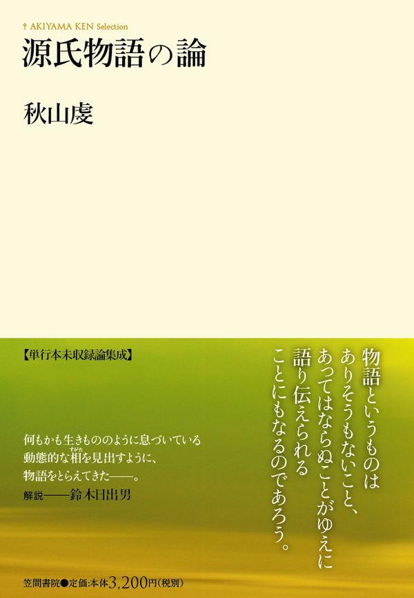 源氏物語の論 画像1