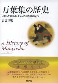 万葉集の歴史