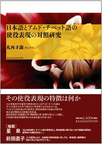 日本語とアムド・チベット語の使役表現の対照研究