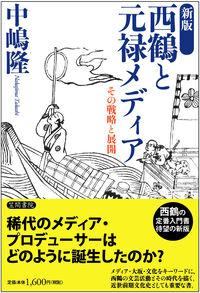 【新版】西鶴と元禄メディア
