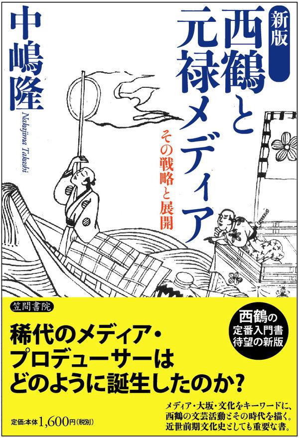 【新版】西鶴と元禄メディア   画像1