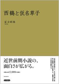 西鶴と仮名草子