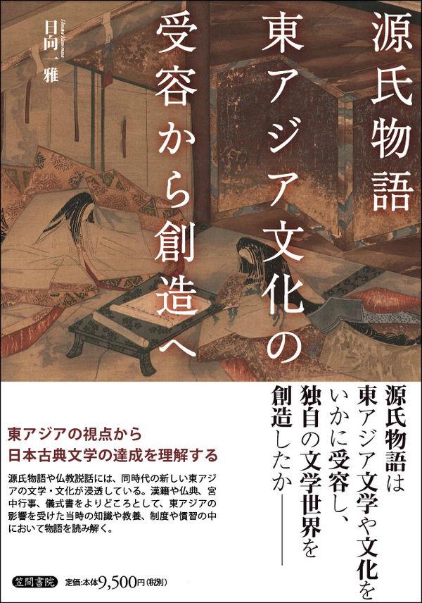源氏物語 東アジア文化の受容から創造へ 画像1