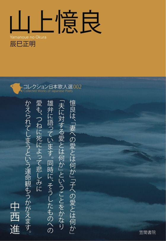 万葉集 山上 憶良 [mixi]万葉集978;雑歌,作者:山上憶良(辞世句)