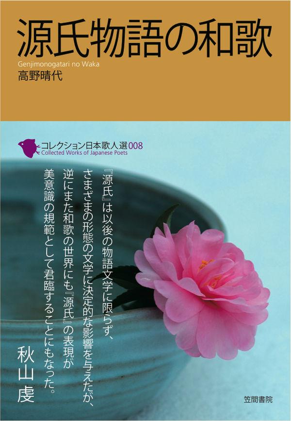 源氏物語の和歌 画像1