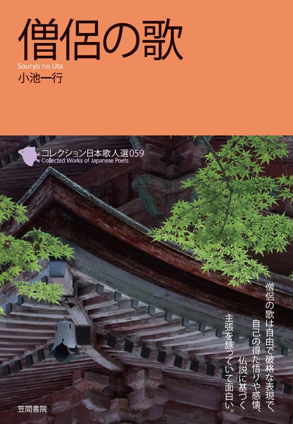 僧侶の歌 画像1