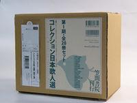 コレクション日本歌人選第1期全20冊セット