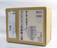 コレクション日本歌人選第2期全20冊セット