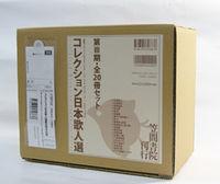 コレクション日本歌人選第3期全20冊セット