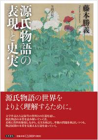 源氏物語の表現と史実