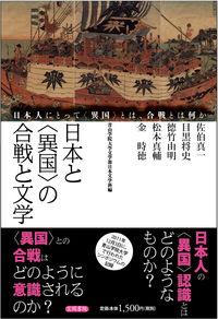 日本と〈異国〉の合戦と文学