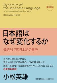 日本語はなぜ変化するか