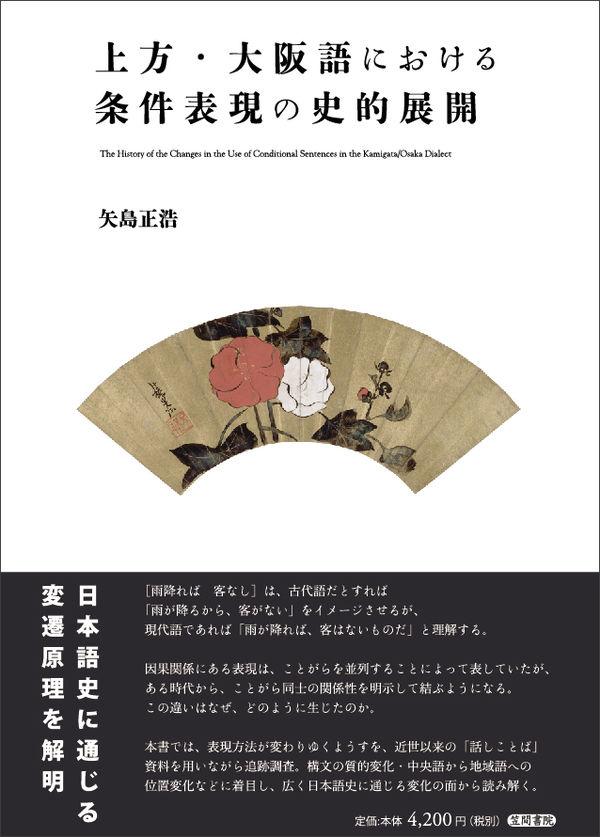 上方・大阪語における条件表現の...