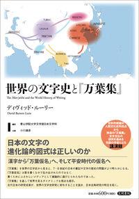 世界の文字史と『万葉集』