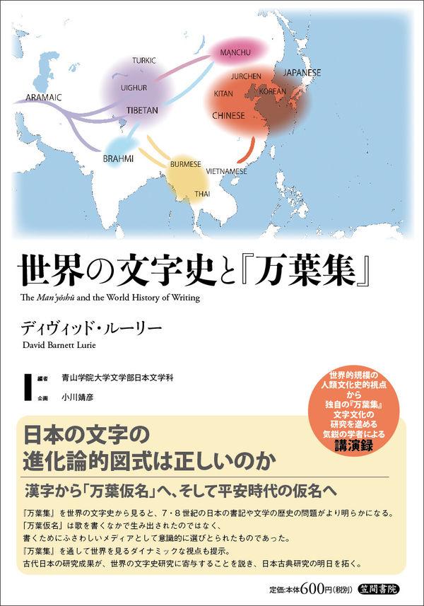 世界の文字史と『万葉集』 画像1