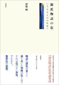 源氏物語の色
