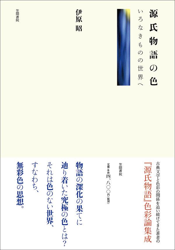 源氏物語の色 画像1