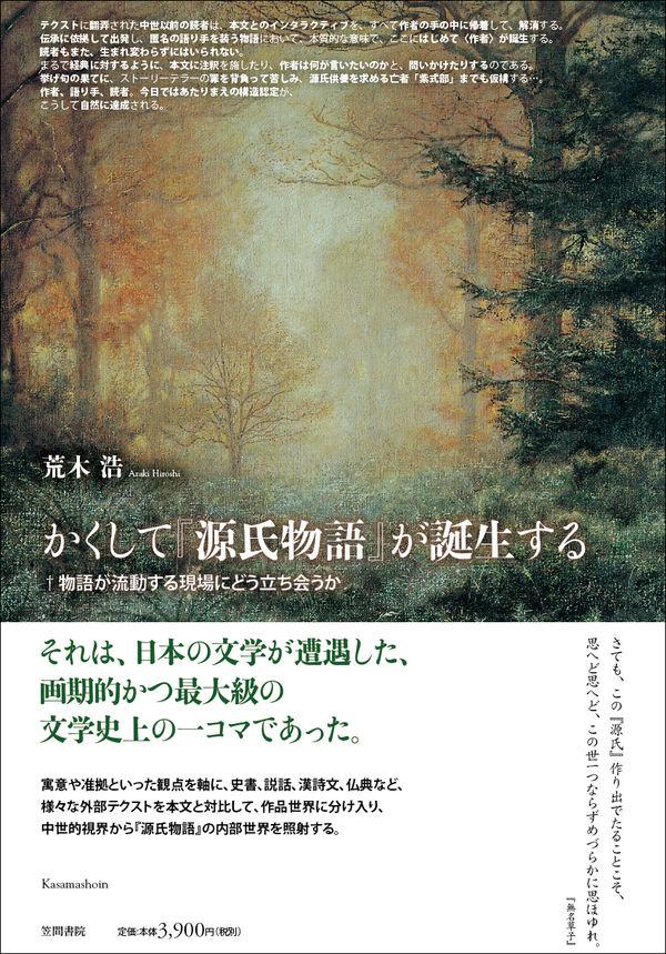かくして『源氏物語』が誕生する 画像1