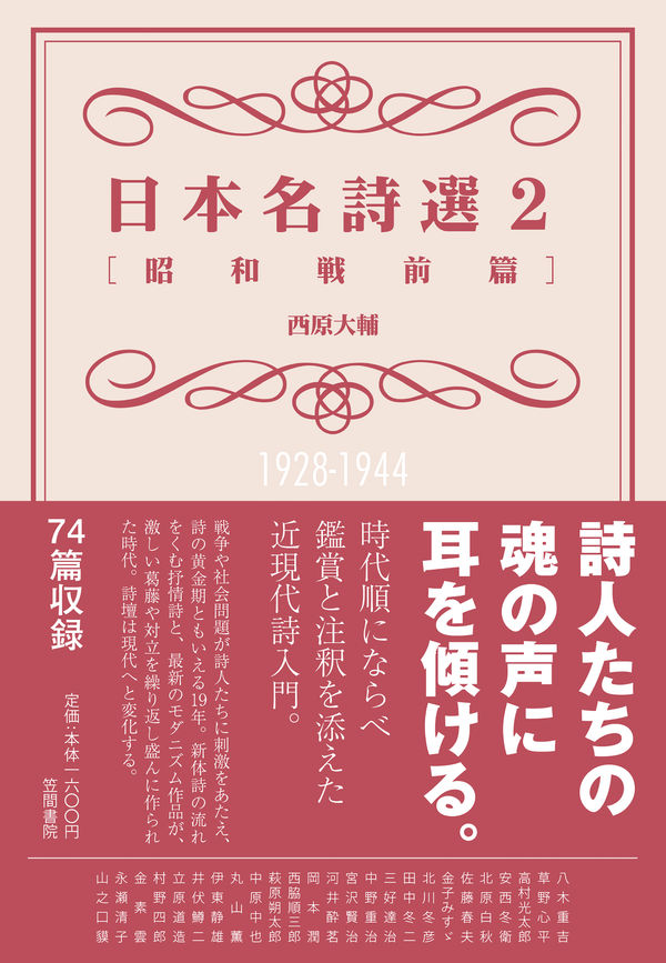 日本名詩選2[昭和戦前篇] 画像1