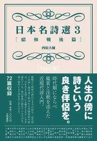 日本名詩選3[昭和戦後篇]