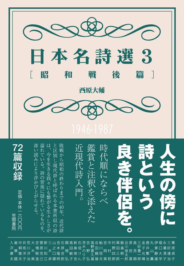 日本名詩選3[昭和戦後篇] 画像1