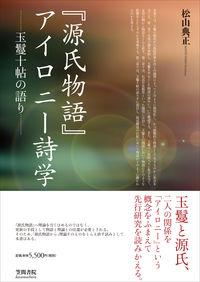 『源氏物語』アイロニー詩学