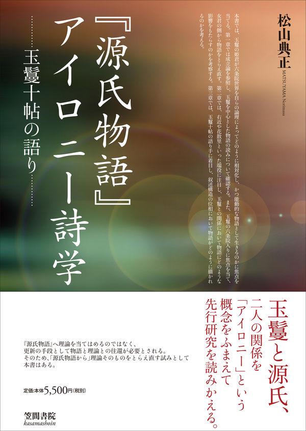 『源氏物語』アイロニー詩学 画像1
