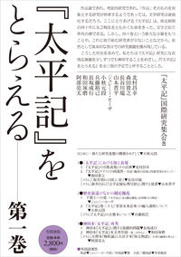 『太平記』をとらえる 第一巻