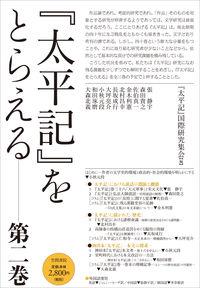 『太平記』をとらえる 第二巻