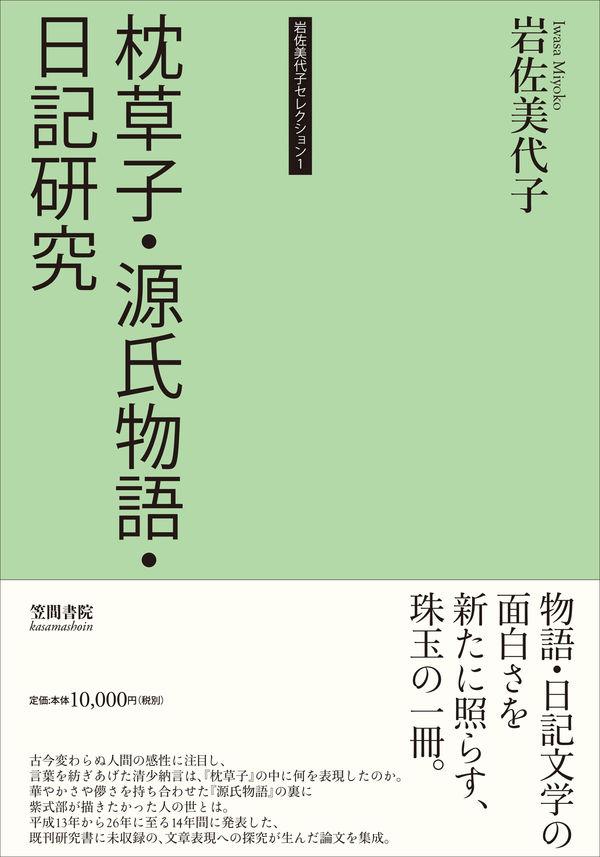 岩佐美代子セレクション1 枕草子・源氏物語・日記研究  画像1