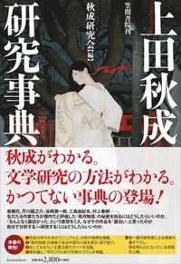 上田秋成研究事典