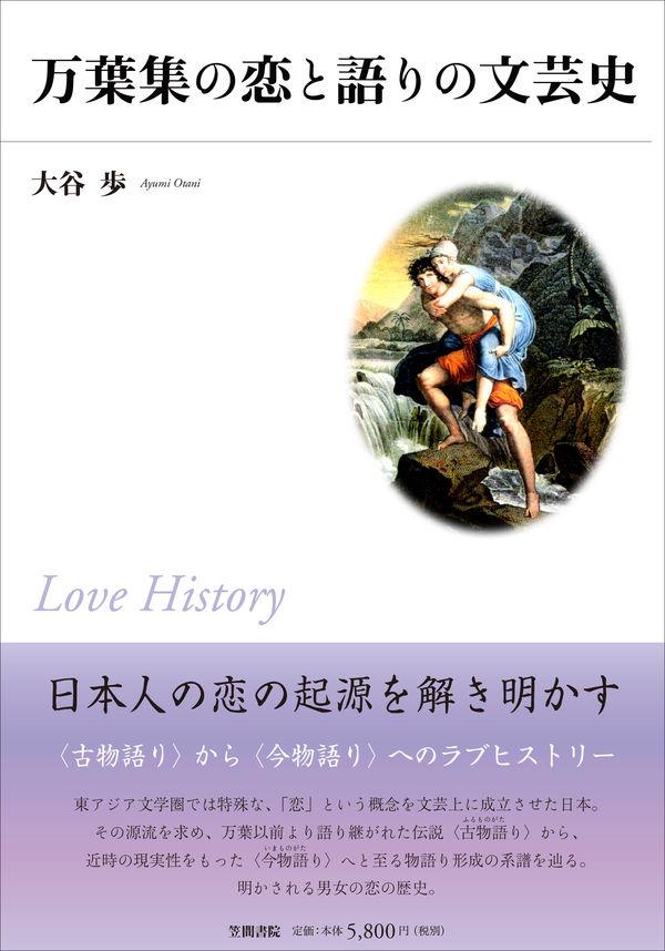 万葉集の恋と語りの文芸史 画像1