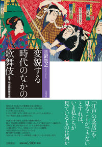 変貌する時代のなかの歌舞伎 幕末明治期歌舞伎史